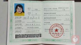 三级婚姻家庭咨询师职业资格证