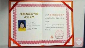 婚姻家庭咨询师结业证书