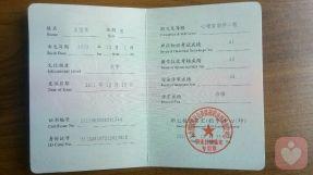 国家二级心理咨询师证书