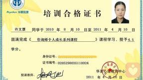 国家心理咨询师个人成长资格证书