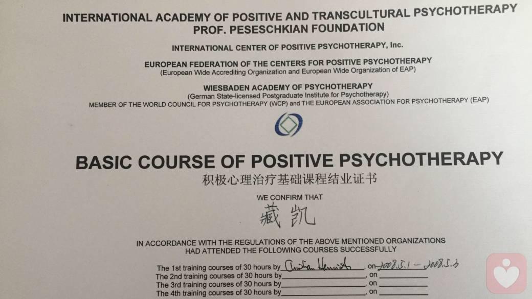 积极心理学