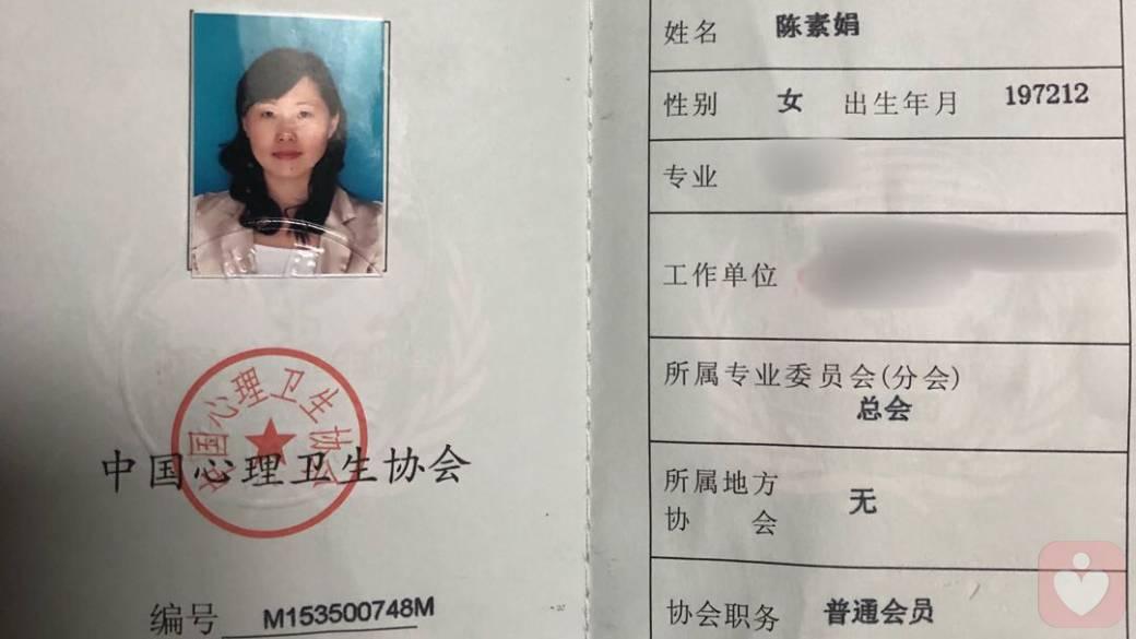中国心理卫生协会会员