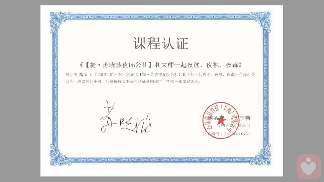 苏晓波夜读课毕业证书