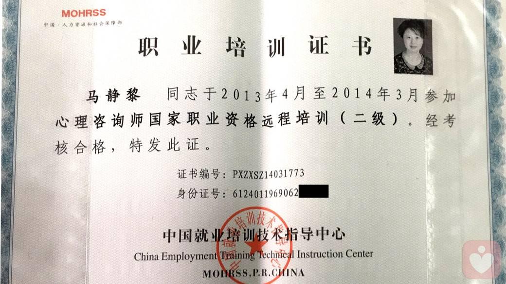 国家二级培训证书