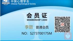 中国心理学会会员