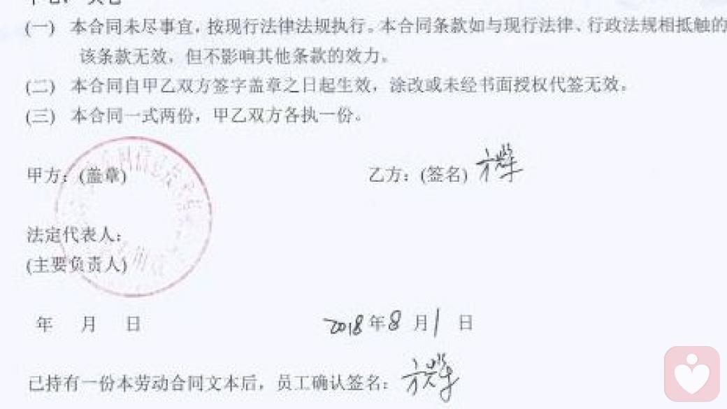 深圳珍爱网心理咨询师工作证明