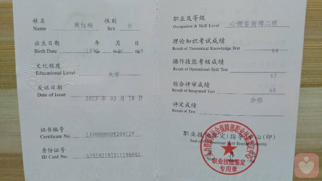 国家二级心理咨询师资格证书
