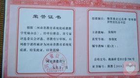 省优质课证书
