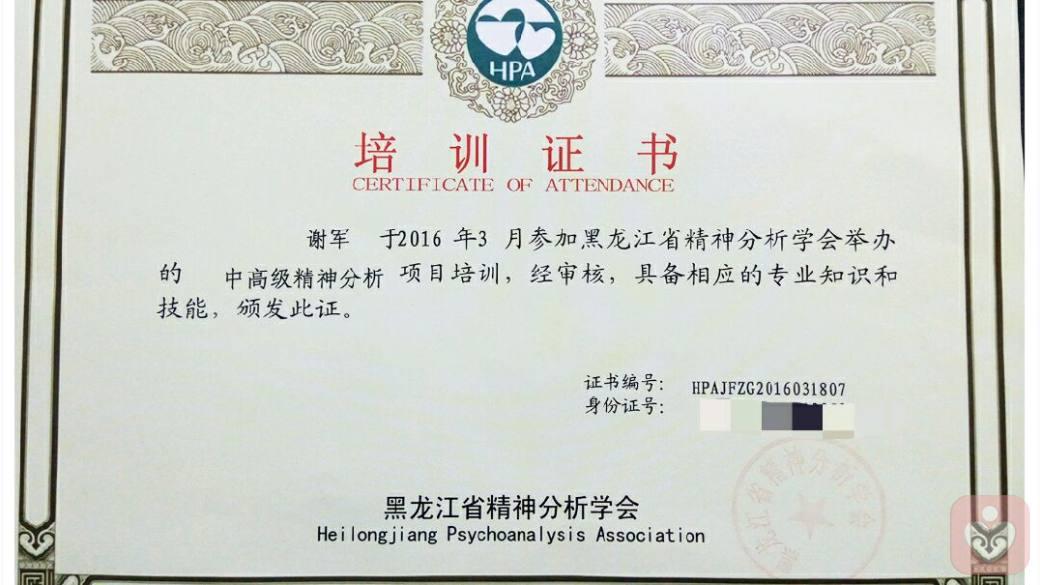 黑龙江省精神分析学会精神分析