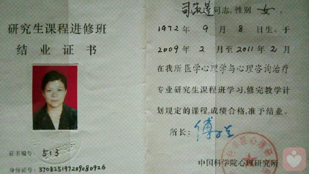 研究生证书