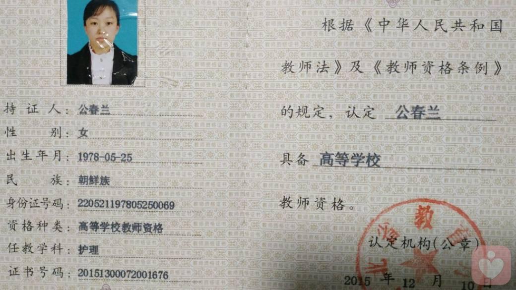 高校教师资格证