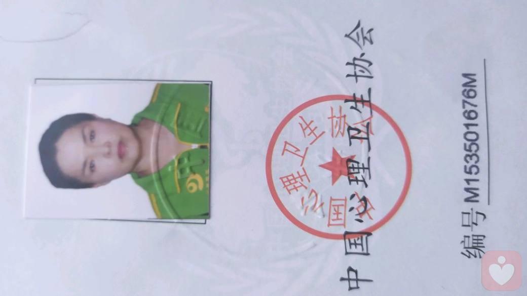 中国心理卫生协会会员证(2)