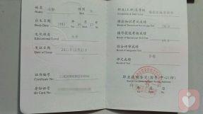 二级婚姻家庭咨询师职业资格证书