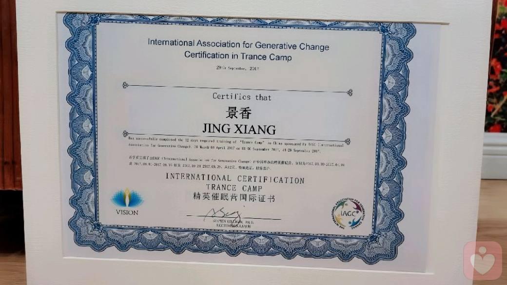 参加国际催眠三阶课程的证书