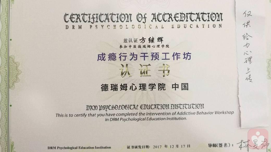 杭州成瘾干预学习