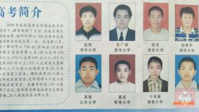 儿子考上香港大学荣登日报