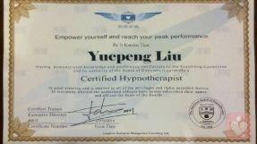 高级催眠师证