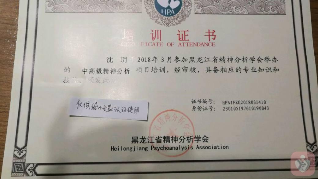 高级精分培训结业证书