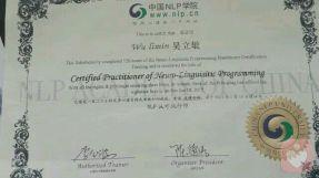 nlp执行师证书