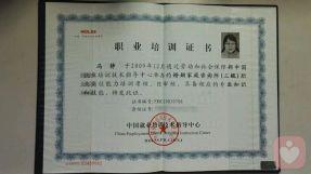 婚姻家庭咨询师职业培训证书