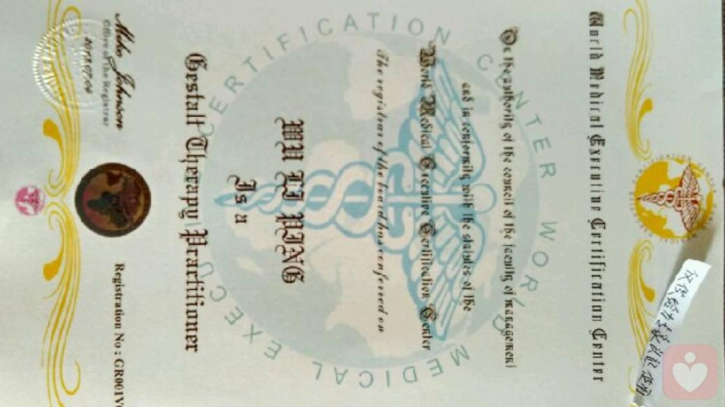 完型治疗师资格证