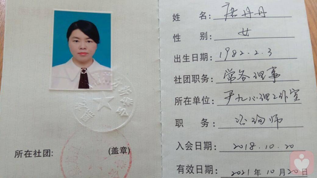 黑龙江省精神分析学会理事