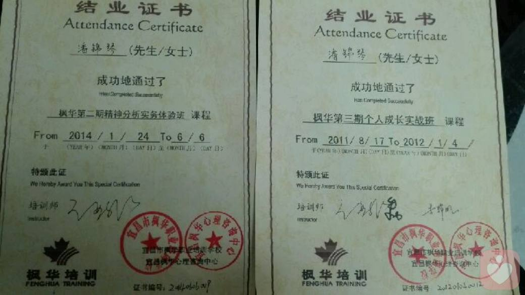 培训结业证书