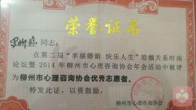 柳州市心理咨询协会优秀志愿者
