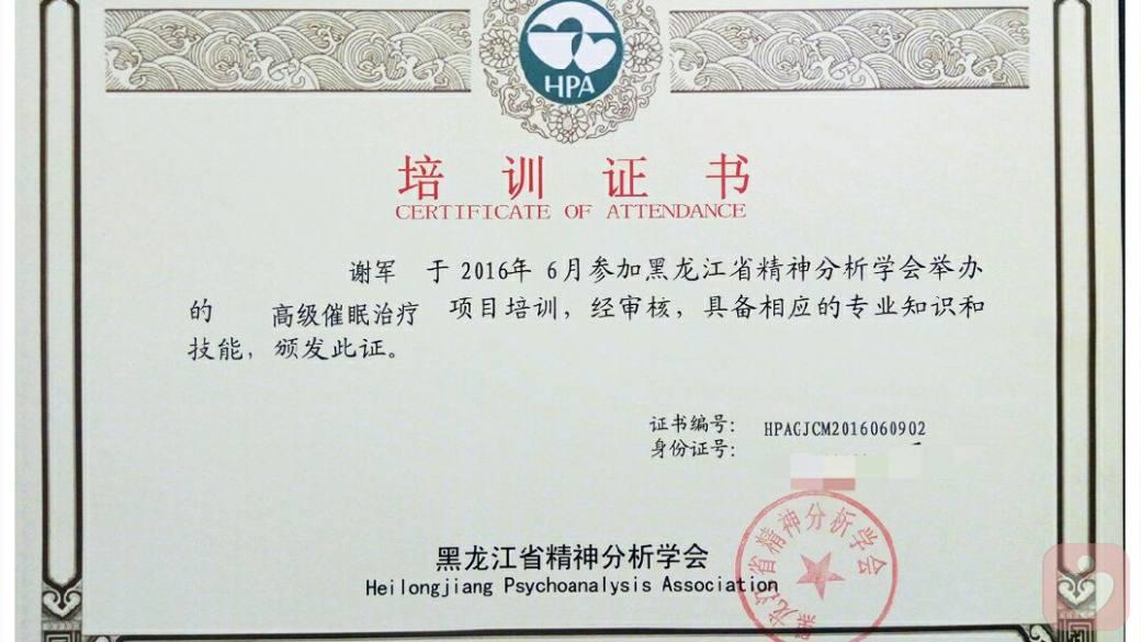 黑龙江省精神分析学会高级催眠