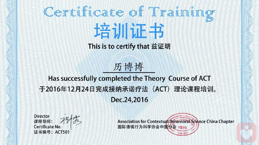 act培训证书
