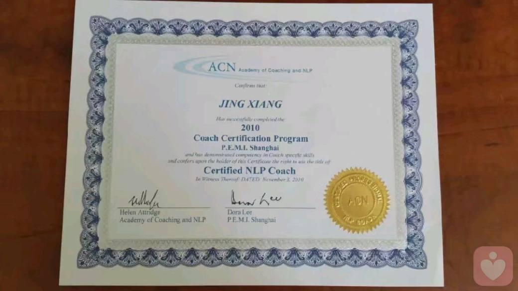 nlp专业教练证书