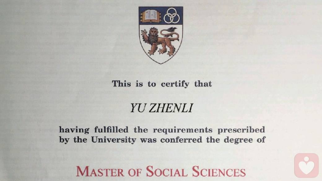 新加坡国立大学学位证书