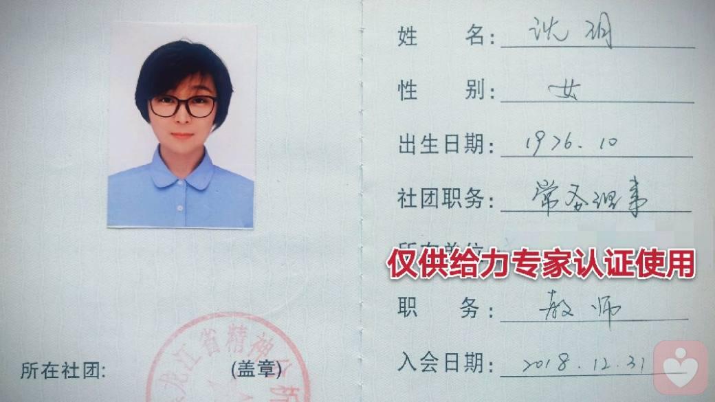 黑龙江精分协会常务理事