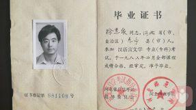 中文系毕业证书