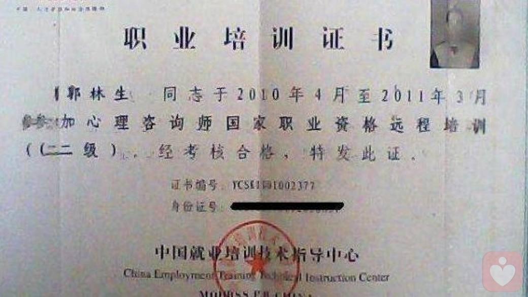 国家二级心理咨询师培训结业证书