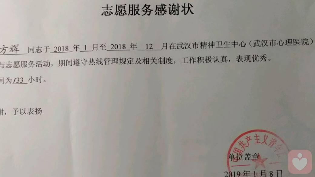 武汉心理医院热线工作证明