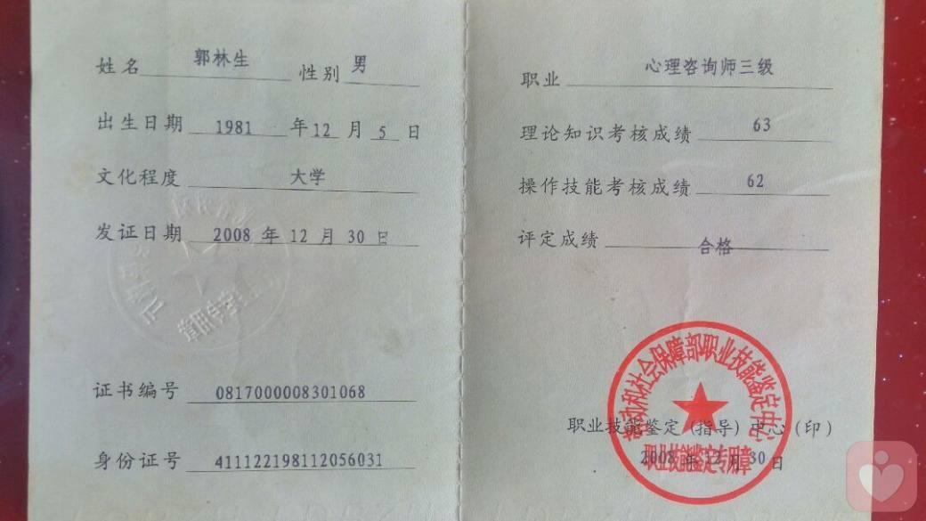 三级资格证书