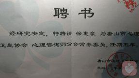 被选为唐山咨询师协会常务委员