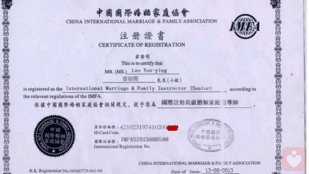婚姻家庭协会注册证书