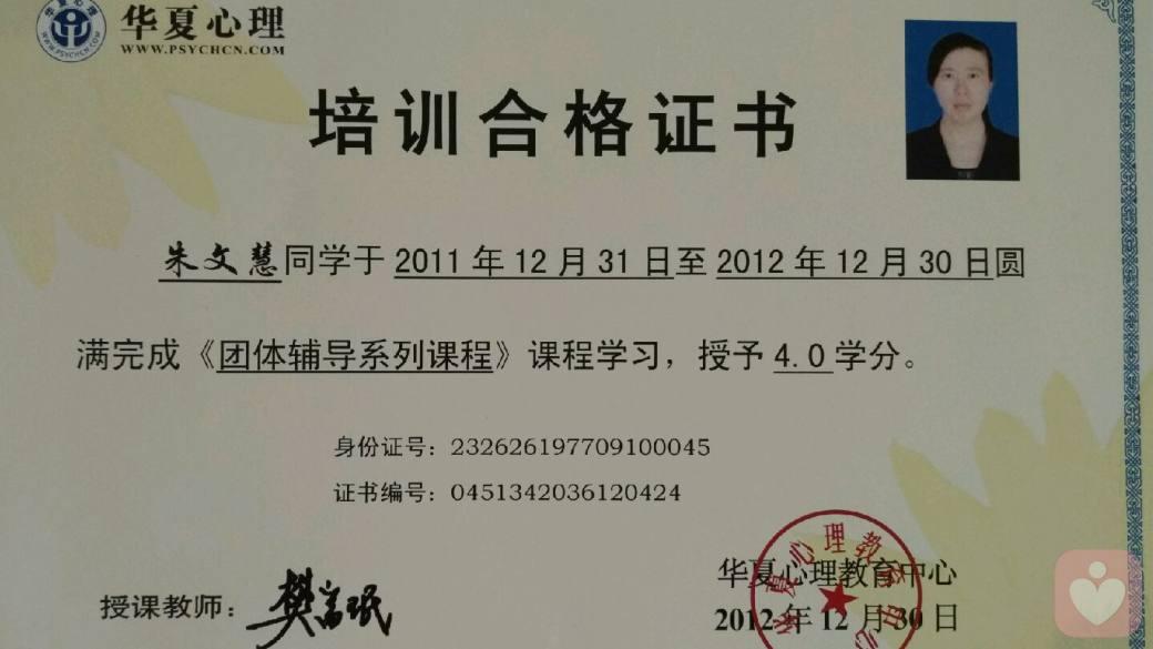 樊富民团体心理治疗培训证书