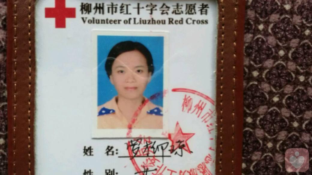 柳州红会志愿者工作证