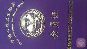 中国心理卫生协会会员证(1)