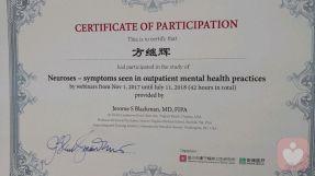 布莱克曼(美国)神经症学习证书