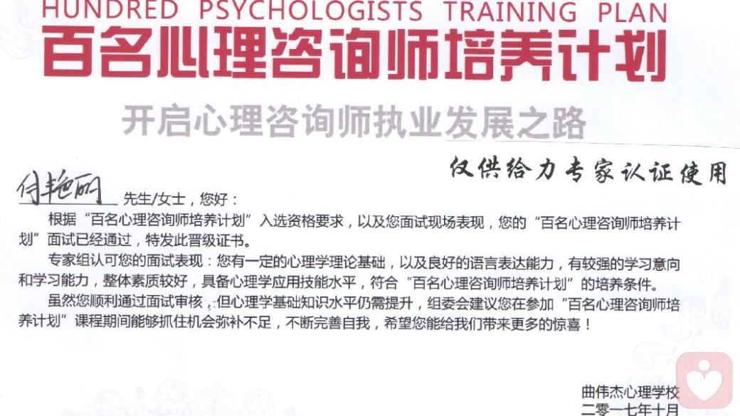 心理咨询师培养计划
